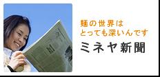 ミネヤ新聞